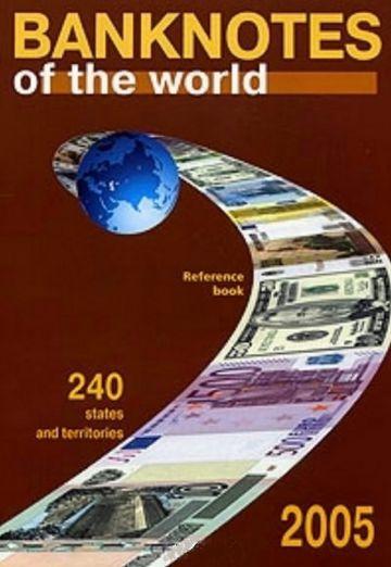 Банкноты стран мира 2005 каталог-справочник