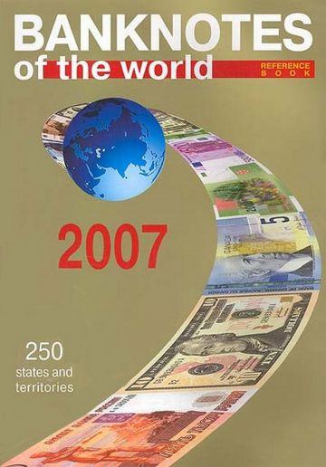 Банкноты стран мира 2007 каталог-справочник