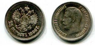 25 копеек Россия 1896 год
