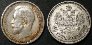 50 копеек ЭБ Россия 1911 год