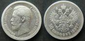 50 копеек Россия 1897 год