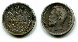 50 копеек Россия 1899 год