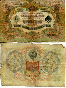 3 рубля Россия 1905 год