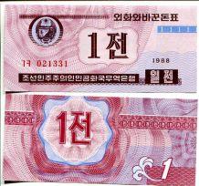 1 вон Северная Корея 1947 год