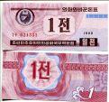 1 чон Северная Корея 1988 год