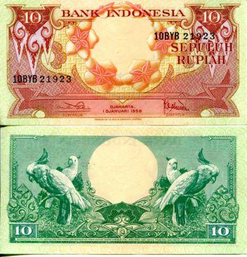 10 рупий Индонезия 1959 год