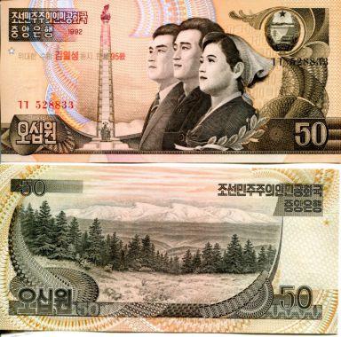 50 вон Северная Корея 2007 год