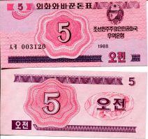 5 чон Северная Корея 1988 год