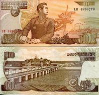 10 вон Северная Корея 1998 год