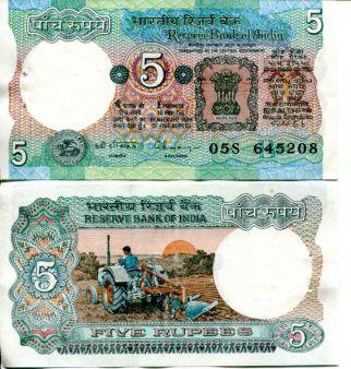 5 рупий Индия 1975 год