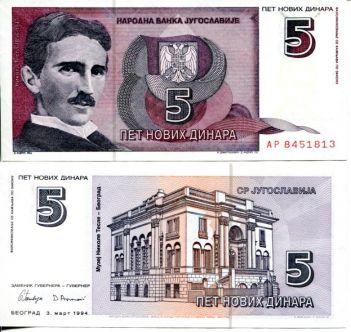 5 новых динар Югославия 1994 год