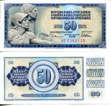 50 динар Югославия 1978 год