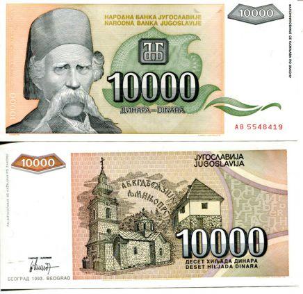 10000 динар Югославия 1993 год