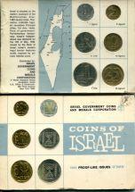 Набор монет Израиля 1965 год