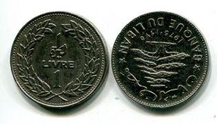 1 ливр Ливан 70-е
