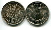 2 рупии FAO Непал 1981 год