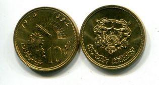 10 сантим Марокко 1974 год