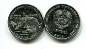 1 рубль овен Приднестровье 2016 год