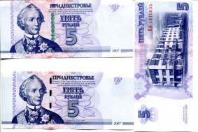 5 рублей Приднестровье 2007 год