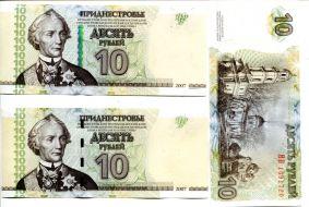10 рублей Приднестровье 2007 год
