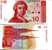 10 динар Хорватия 1991 год