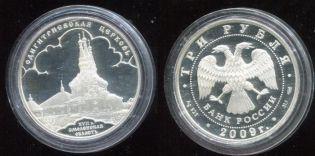 3 рубля церковь Россия 2009 год