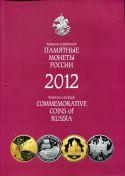 Каталог-справочник памятные монеты России 2012 года