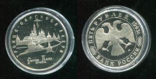 5 рублей лавра Россия 1993 год
