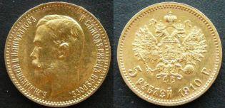 5 рублей 1910 год ЭБ Россия, золото
