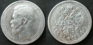 1 рубль Россия 1898 год АГ