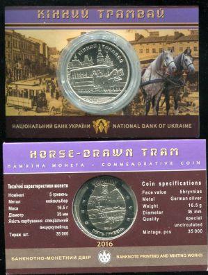 5 гривен 10-летие Вооруженных Сил Украина 2001 год