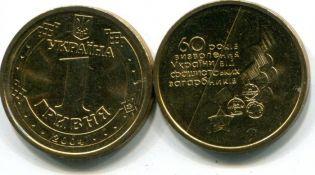 1 гривна 60 лет победы Украина 2004 год
