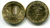 10 рублей Гатчина Россия 2016 год ГВС