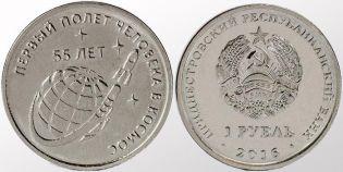 1 рубль 55 лет первого полёта Приднестровье 2016 год