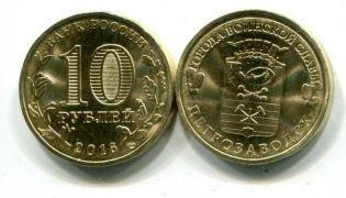 10 рублей Петрозаводск Россия 2016 год ГВС