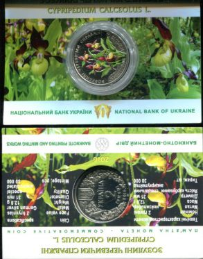 2 гривны кукушкины башмачки Украина 2016 год