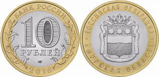 10 рублей Амурская область Россия 2016 год