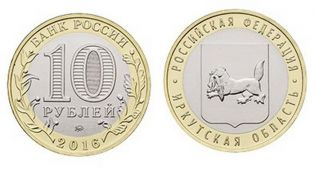 10 рублей Иркутская область Россия 2016 год, серия «РФ»