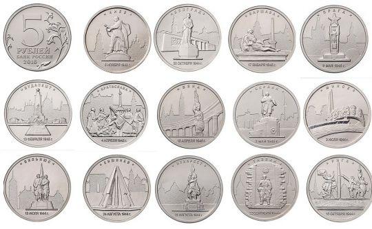 Набор монет 5 рублей освобожденные города-столицы государств Россия 2016