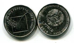 1 рубль 10 лет референдуму Приднестровье 2016 год
