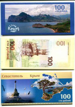 Конверт для банкноты 100 рублей Крым и Севастополь