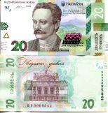 20 гривен 160 лет И.Франко Украина 2016 год