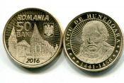 50 бани Янош Хуньяди Румыния 2016 год