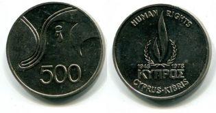 500 милс декларация Кипр 1978 год