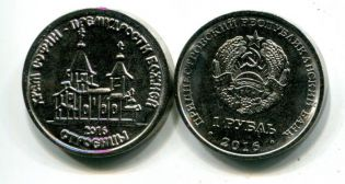 1 рубль Храм Софии, Строенцы Приднестровье 2016 год