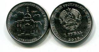 1 рубль Храм Кирилла и Мефодия Приднестровье 2016