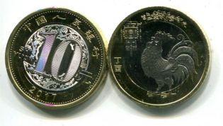 10 юаней петух  Китай 2017 год
