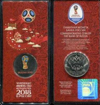 25 рублей FIFA футбол Россия 2018 год