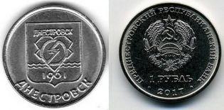 1 рубль герб Днестровск Приднестровье 2017 год
