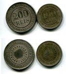 Набор монет Бразилии 100 и 200 рейс 1889 год